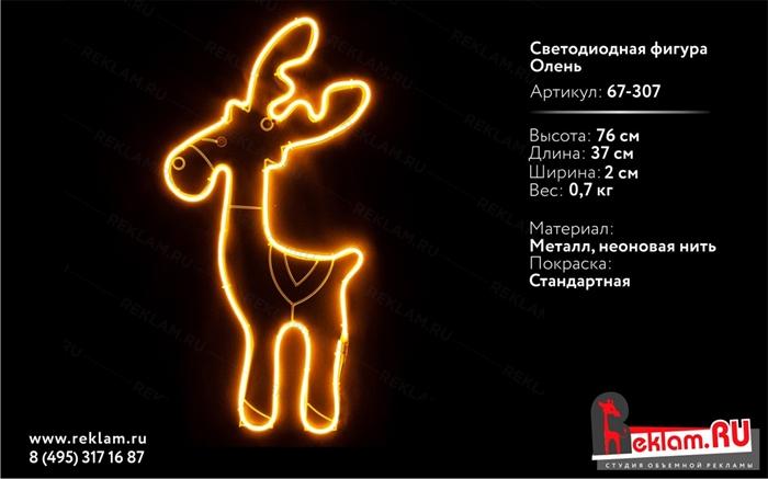 """Светодиодная фигура """"Олень"""" неон 76 см - фото 19521"""