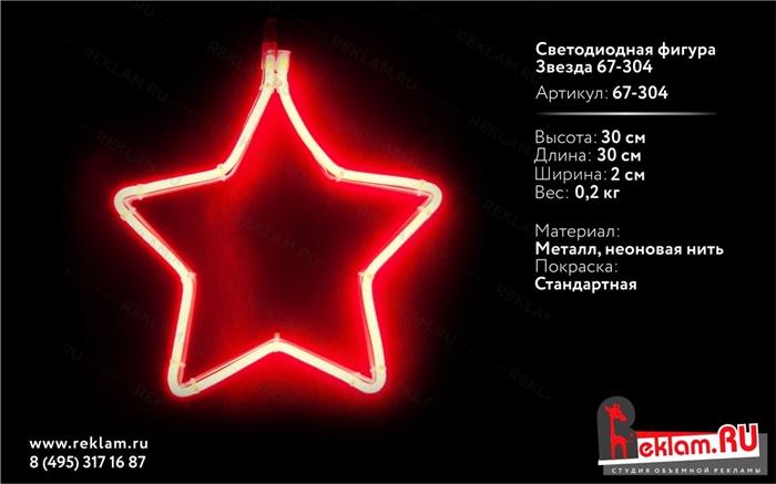 """Светодиодная фигура """"Звезда"""" 67-304 неон 30 см - фото 19523"""