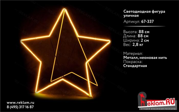 """Светодиодная фигура уличная """"Звезда"""" неон 88 см - фото 19524"""