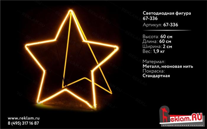 """Светодиодная фигура """"Звезда"""" неон (желтый) 60 см - фото 19525"""