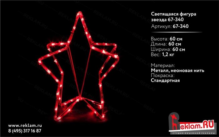"""Светящаяся фигура """"Звезда"""" 67-340 дюралайт 60 см - фото 19526"""