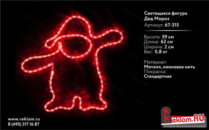 """Светящаяся фигура """"Дед Мороз"""" дюралайт (красный) 59 см - фото 19527"""