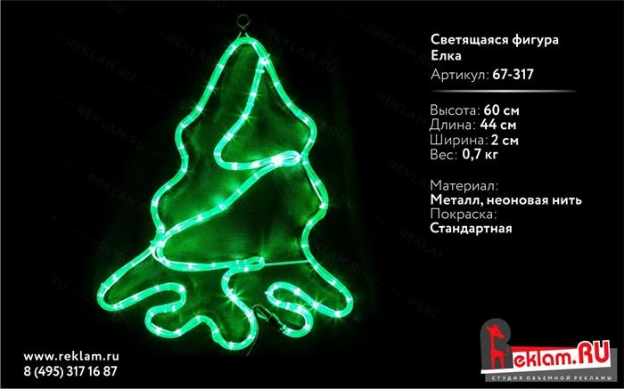 """Светящаяся фигура """"Елка"""" дюралайт (зеленый) 60 см - фото 19533"""