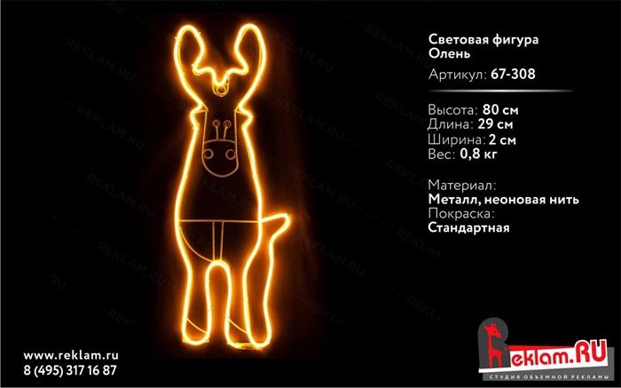 """Световая фигура """"Олень"""" неон (желтый) 80 см - фото 19536"""
