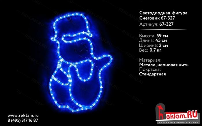 """Светодиодная фигура """"Снеговик"""" 67-327 дюралайт 59 см - фото 19542"""