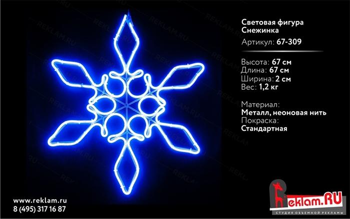 """Световая фигура """"Снежинка"""" неон 67 см - фото 19546"""