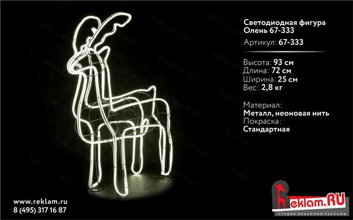 """Светодиодная фигура """"Олень"""" 67-333 неон 93 см - фото 19551"""