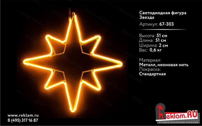 """Светодиодная фигура """"Звезда"""" неон 51 см - фото 19552"""