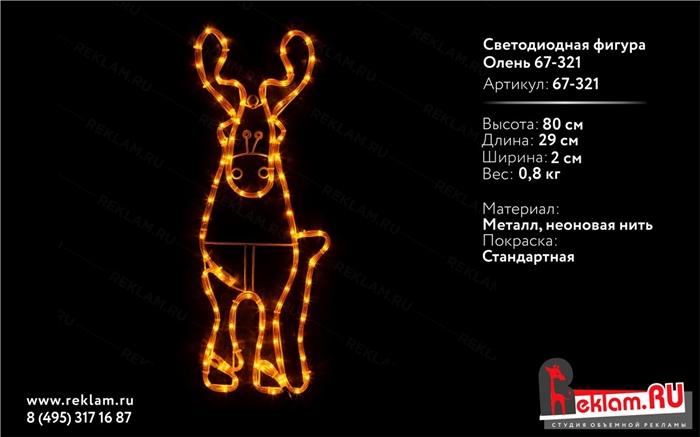 """Светодиодная фигура """"Олень"""" 67-321 дюралайт (желтый) 80 см - фото 19571"""