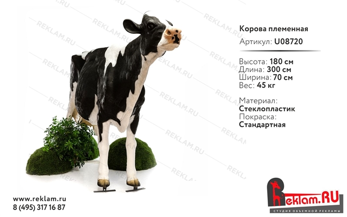 Фигура Корова племенная, стеклопластик, 180 см. - фото 19702
