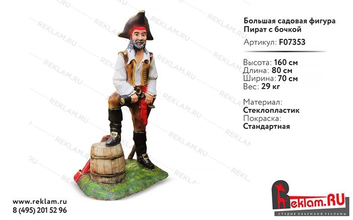 Ростовая фигура Пират с бочкой, фибергласс, 160 см. - фото 19755