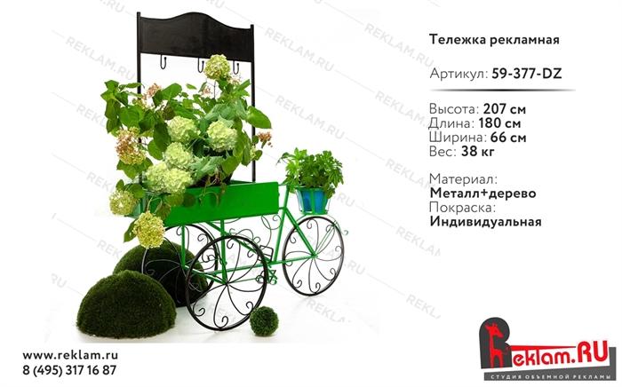 Тележка рекламная 59-377-DZ - фото 20600