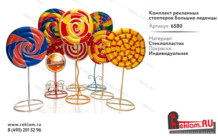 Комплект рекламных стопперов Большие леденцы, стеклопластик - фото 20631
