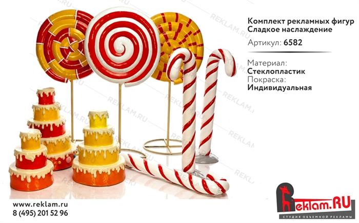 Комплект рекламных фигур Сладкое наслаждение, стеклопластик - фото 20633