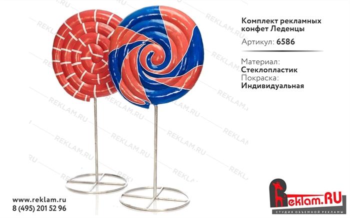 Комплект рекламных конфет Леденцы, стеклопластик - фото 20636