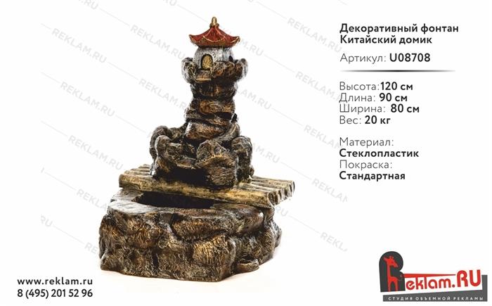 Декоративный фонтан Китайский домик, стеклопластик, h 120 см - фото 20652
