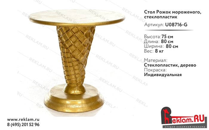 Стол Рожок мороженого, стеклопластик, H 75 см - фото 20654