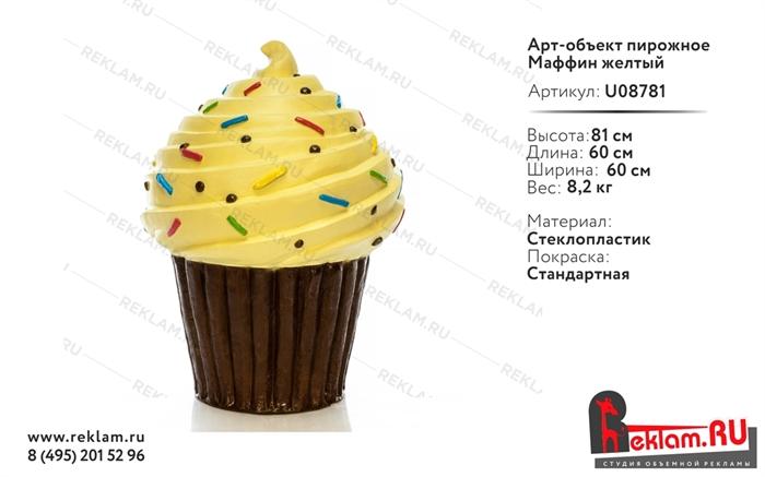 Арт-объект пирожное Маффин желтый, h 810 см - фото 20659