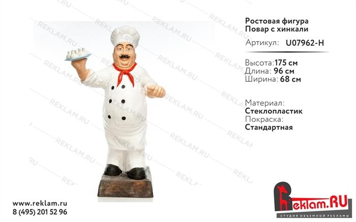 рекламная  фигура повара