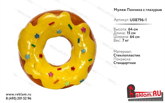 рекламная фигура пончик