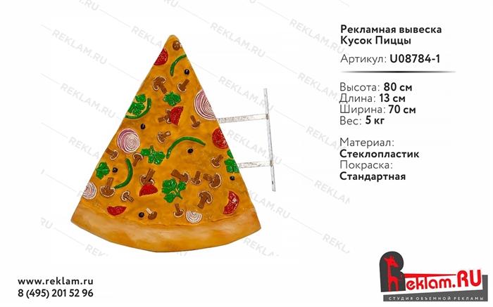 Рекламная вывеска Кусок Пиццы, стеклопластик - фото 21499