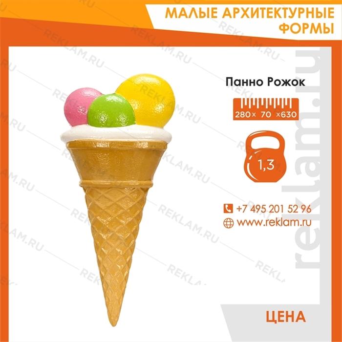 Рекламная фигура мороженое