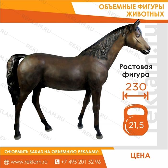 Ростовая фигура Лошадь гнедая, стеклопластик, 230 x 190 см. - фото 22179