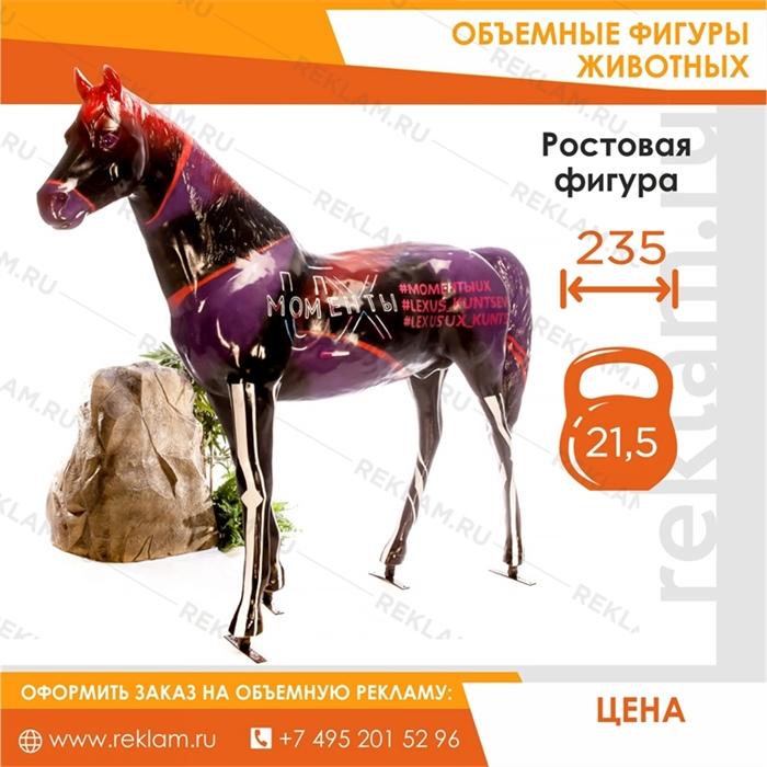 """Фигура конь """"Luxus"""", фибергласс, 235 x 190 см.  - фото 22182"""