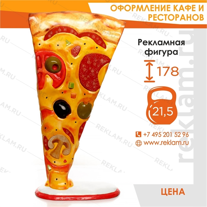 Рекламная фигура Пицца, пластик, 178 см. - фото 22185