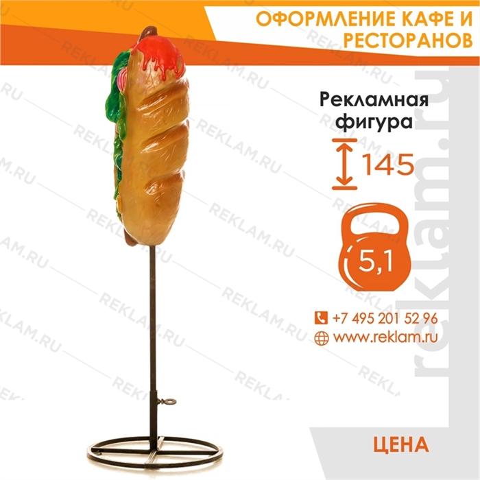 Рекламная фигура Хот Дог, стеклопластик на металлической стойке, 145 см. - фото 22188