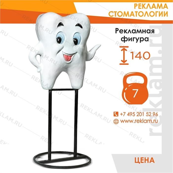 Рекламная фигура Зуб, на металлической стойке, 140 см. - фото 22191