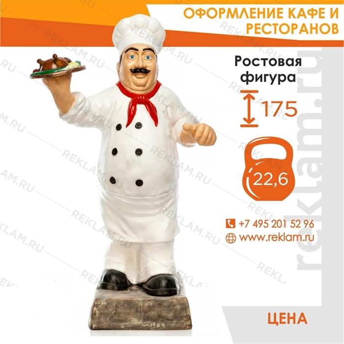 Ростовая фигура Повар с курицей, стеклопластик, 175 см - фото 22193