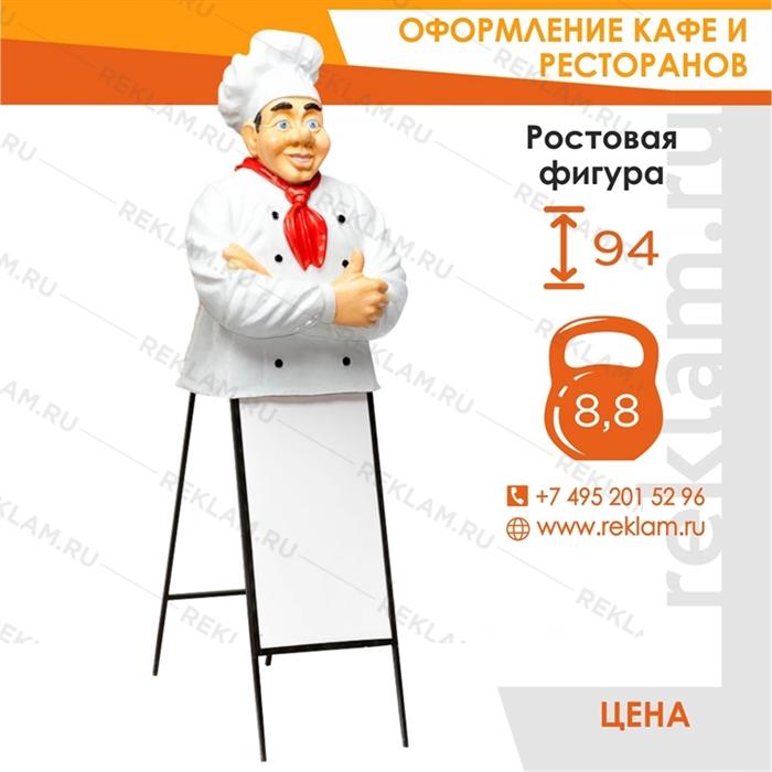 Фигура Повара, фибергласс, 94 см. - фото 22194