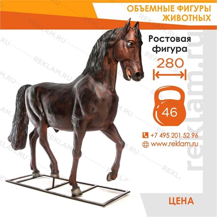 Объемная фигура Конь Рысак, стеклопластик, H 230 см - фото 22201