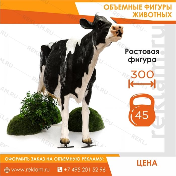 Фигура Корова племенная, стеклопластик, 180 см. - фото 22202