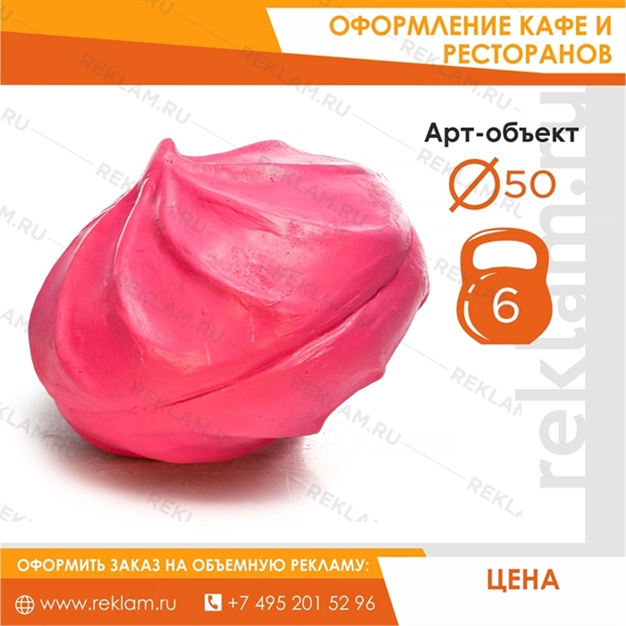 Арт-объект Зефир розовый, стеклопластик, L 50 см - фото 22204