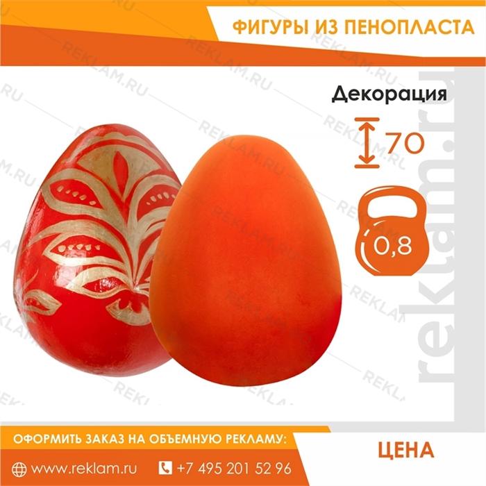 Фигура Пасхальное яйцо большое, пенопласт, 50 см. - фото 22210