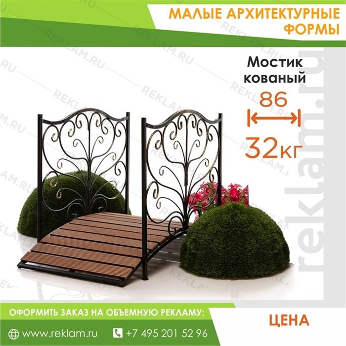 Мостик декоративный для сада, ДПК