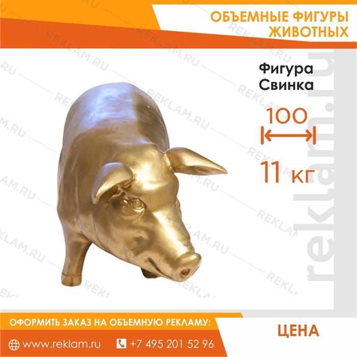 Фигура интерьерная Свинка