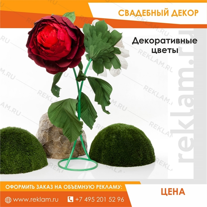 Декоративные цветы Контраст, металл и изолон, 170 см. - фото 22702