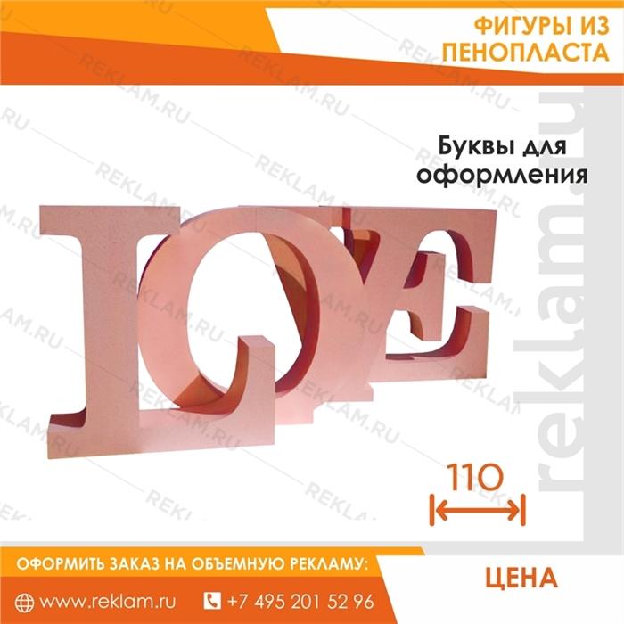 Буквы LOVE из пенопласта
