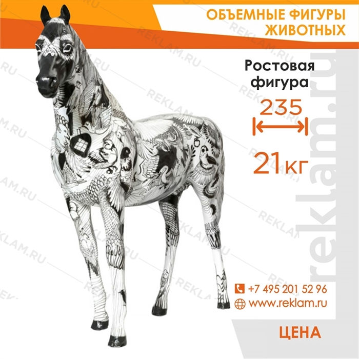 Рекламная фигура Конь, индивидуальная покраска, стеклопластик, 235 x 190 см. - фото 22766