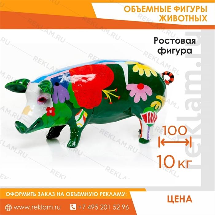Фигура Свинка цветочная, полистоун, 50 см. - фото 22770