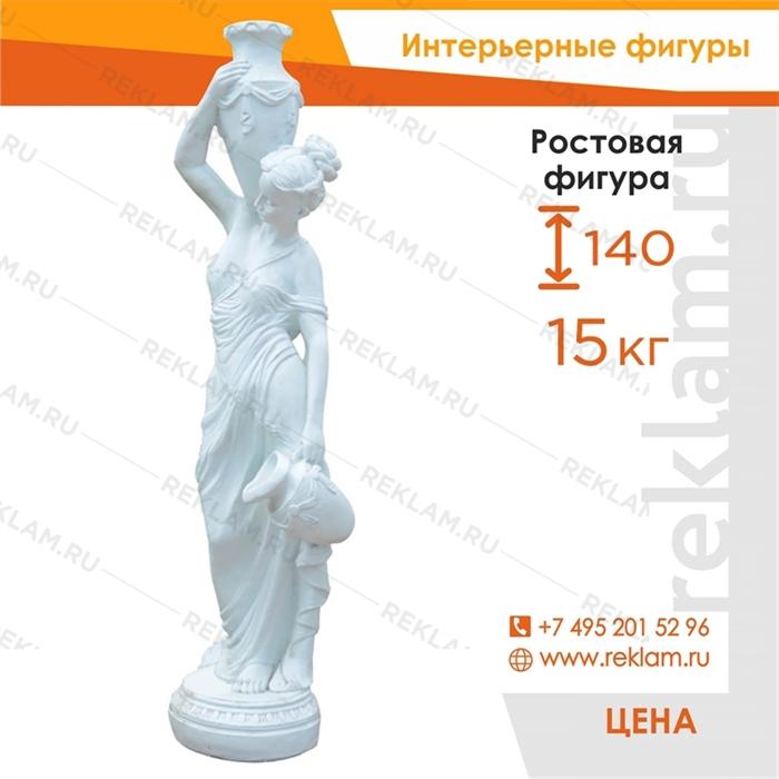 Фигура Девушка с кувшином, полистоун, 140 см.  - фото 22773