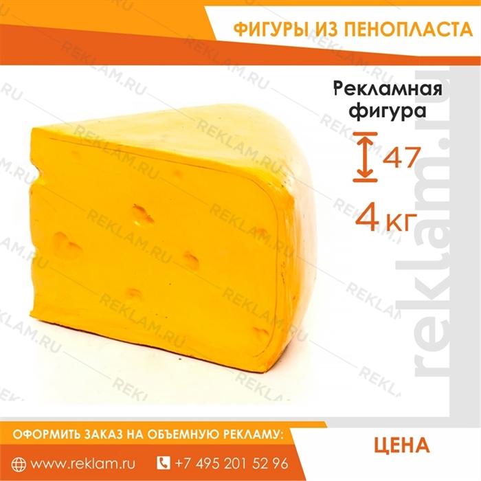 Фигура Кусок сыра, пенопласт, 47 см. - фото 22780