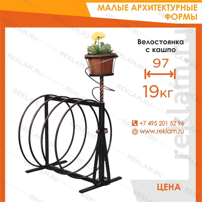 Велостоянка с кашпо