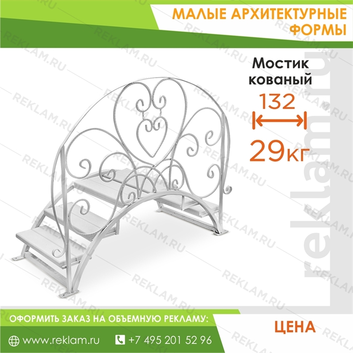 мостик кованый