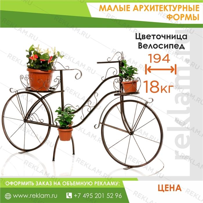 Кованая подставка для цветов Велосипед