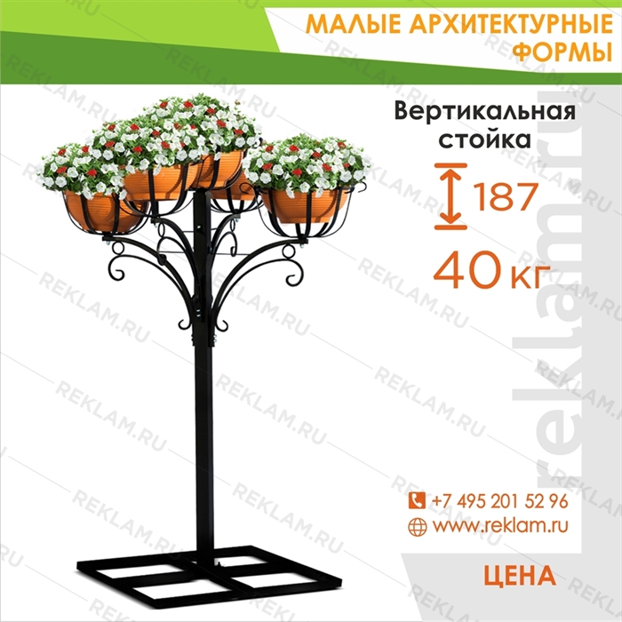Вертикальная стойка озеленения