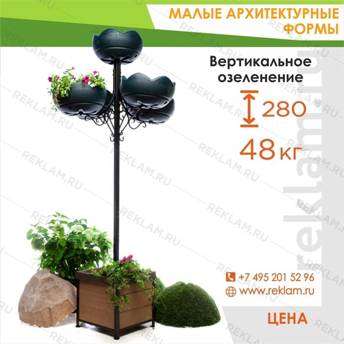 стойка вертикального озеленения